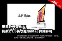 包装独特取出方便 新款21.5寸iMac开箱