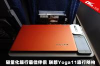 轻量化旅行好伴侣 联想Yoga11旅途随拍