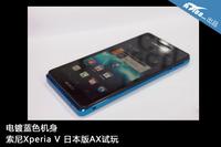 电镀蓝色机身 索尼Xperia V日本版试玩