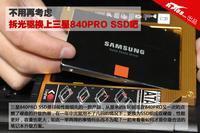 升级吧 本本拆光驱换上三星840PRO SSD