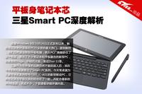 平板身笔记本芯 三星Smart PC深度解析