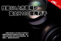 佳能6D上市即降价 富士X100官降近千元