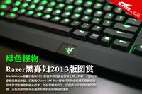 绿色怪物 Razer黑寡妇2013版键盘图赏