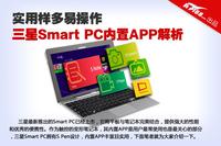 实用样多易操作 三星Smart PC应用解析