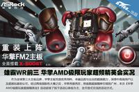 雄霸WR前三 华擎AMD极限玩家精英会实况