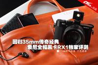 回归35mm经典 全画幅索尼黑卡RX1评测
