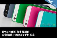 蓝 红 黄 粉 绿 个性喷涂的iPhone5图赏