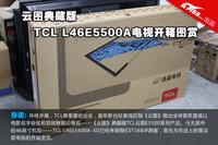 云图典藏版 TCL L46E5500A电视开箱图赏