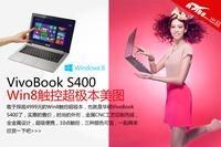 新年有礼 三种颜色可选VivoBook美图赏