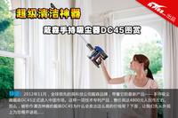 超级清洁神器 戴森手持吸尘器DC45图赏