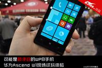 可能是最便宜的WP8手机 华为W1现场体验