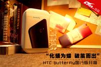 四核+1080P屏 HTC Butterfly国行版开箱