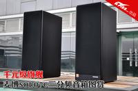 千元级旗舰 麦博SOLO7C三分频音箱图赏