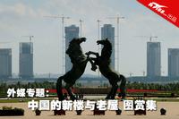 外媒专题: 中国的新楼与老屋图片赏析