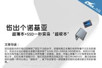 省钱是王道 轻薄本+SSD一秒变身超极本