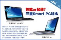选轻薄还是要性能 三星2款Smart PC对比