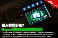 嵌入智能手机?Razer噬魂金蝎终极版首测