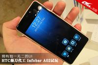 独一无二的UI HTC代工Infobar A02试玩