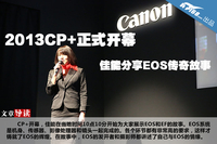 2013CP+正式开幕 佳能分享EOS传奇故事
