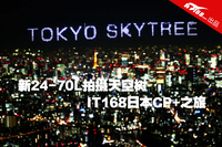 新24-70L拍摄天空树 IT168日本CP+之旅