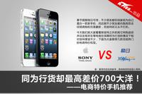同为行货最高差价700 电商特价手机推荐