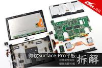 微软Surface Pro平板拆解 可修复性极低