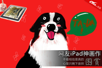 iPad画画环保又惊艳 网友神画作图赏