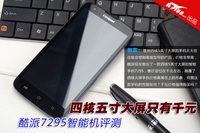 四核5寸大屏只要千元 酷派7295手机评测