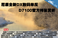 尼康全新DX数码单反D7100官方样张赏析