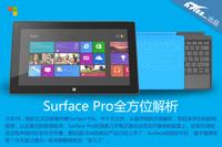 数度脱销毁誉参半 Surface Pro全面解析
