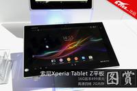 索尼Tablet Z平板试玩:四核CPU+高清屏