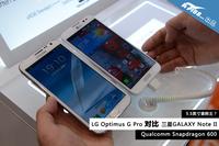 5.5英寸谁称王 LG G Pro对比三星Note2