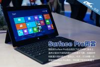 i5核芯性能够强悍 微软Surface Pro图赏