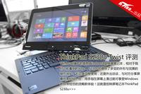 当翻转屏遇到ThinkPad 超级本S230u评测
