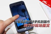 三星首款WP8手机到国内 I8750现场图赏