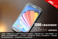 1300万新型相机 三星Galaxy S4拍照欣赏