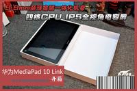 精品四核平板华为MediaPad 10 Link开箱