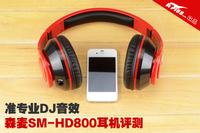 准专业DJ音效 森麦SM-HD800耳机评测