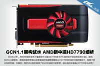 GCN1.1架构试水 AMD新中端HD7790细析