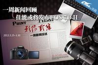 佳能新100-400mm镜头将与7D II同时发布