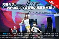 先睹为快 2013年TCL电视新产品集体亮相