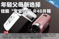 """父母新选择 佳能""""宝宝DV""""HF R46开箱"""