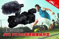 最高500fps JVC PX100高速摄像机图赏