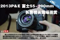 2013P&E 富士55-200mm长焦镜头现场图赏