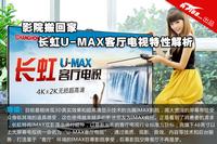 影院搬回家 长虹U-MAX客厅电视特性解析