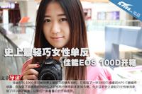 史上最轻巧女性单反 佳能EOS 100D开箱