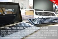 双倍输入效率 惠普ENVY X2键盘输入测试