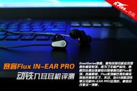 赛睿Flux IN-EAR PRO动铁入耳耳机评测