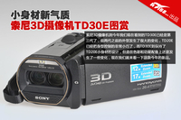 小身材新气质 索尼3D摄像机TD30E图赏