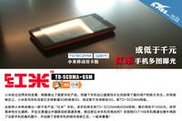 或售价799元 小米TD版红米手机独家曝光